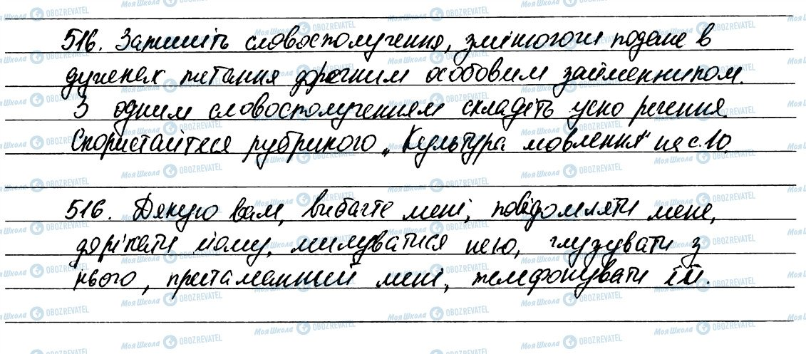 ГДЗ Укр мова 6 класс страница 516