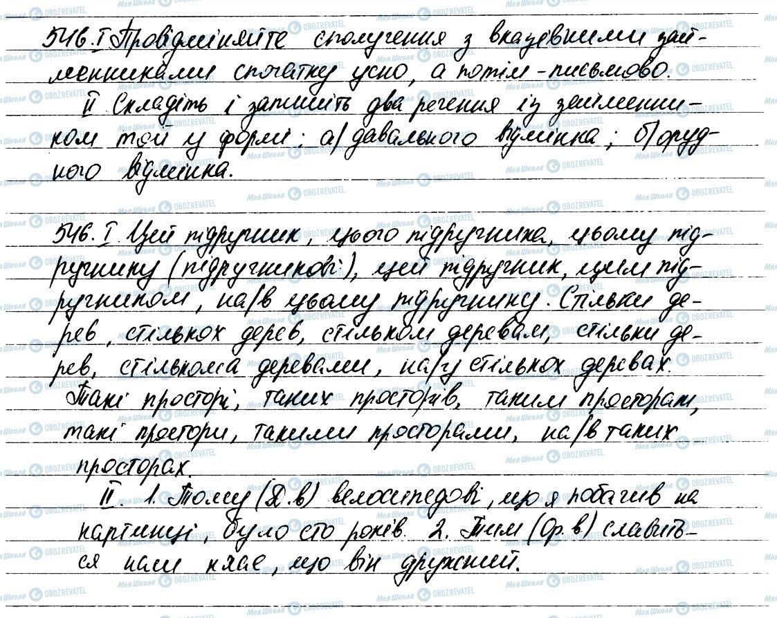 ГДЗ Укр мова 6 класс страница 546