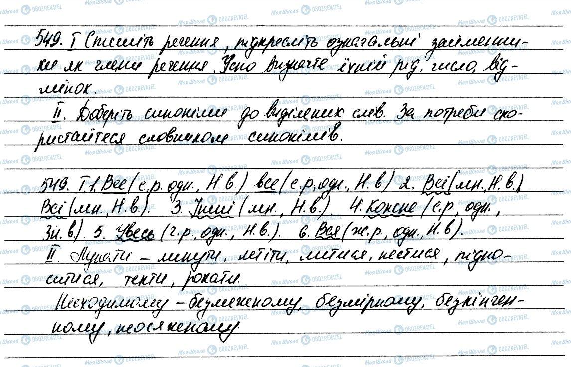 ГДЗ Українська мова 6 клас сторінка 549