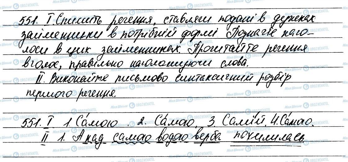 ГДЗ Українська мова 6 клас сторінка 551