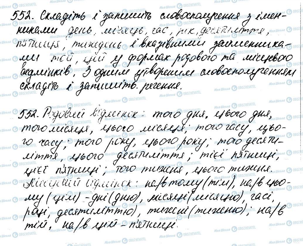 ГДЗ Українська мова 6 клас сторінка 552