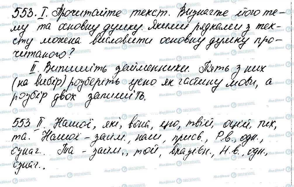 ГДЗ Українська мова 6 клас сторінка 553