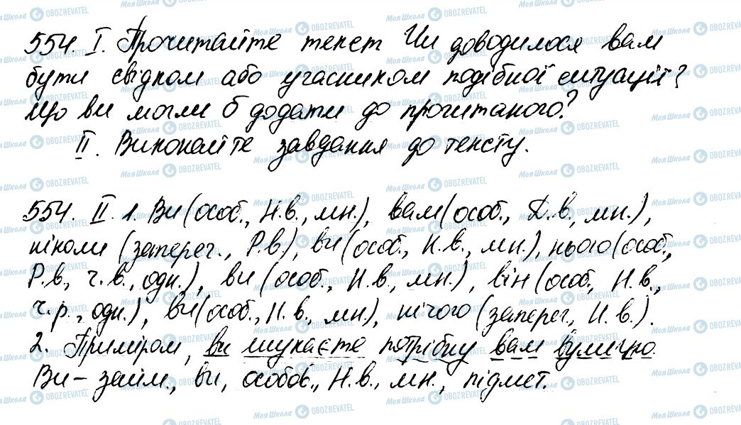 ГДЗ Укр мова 6 класс страница 554