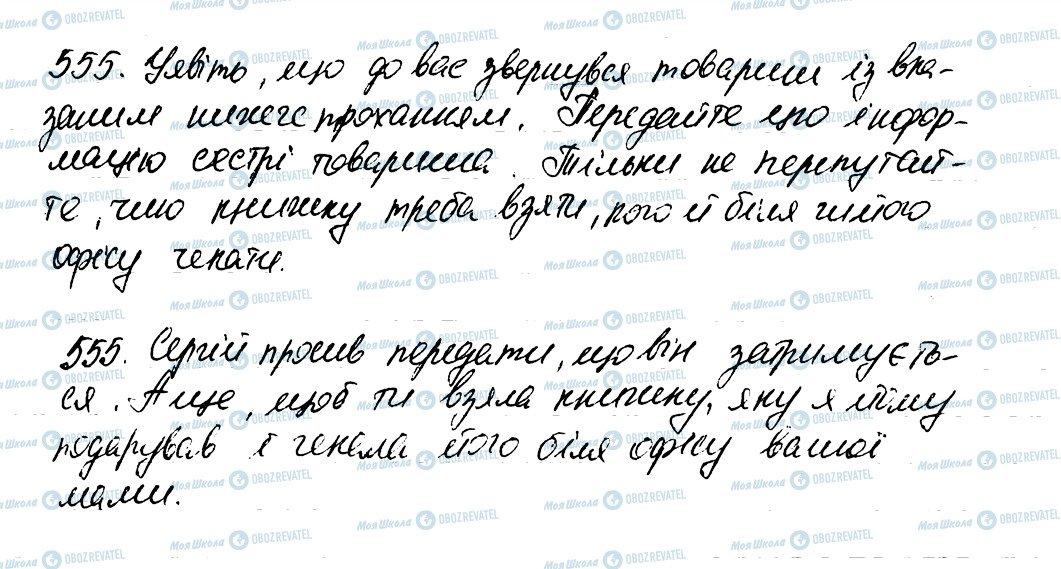 ГДЗ Українська мова 6 клас сторінка 555