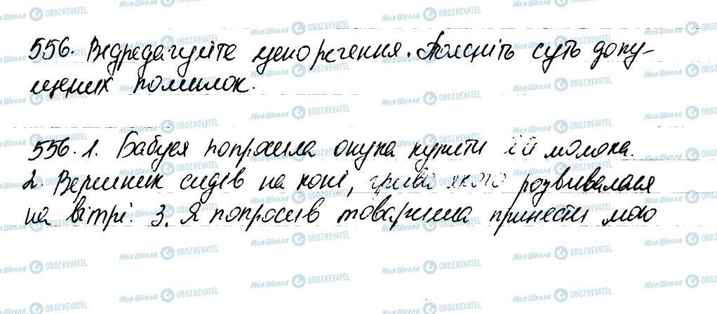 ГДЗ Укр мова 6 класс страница 556