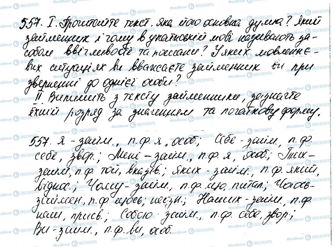 ГДЗ Українська мова 6 клас сторінка 557