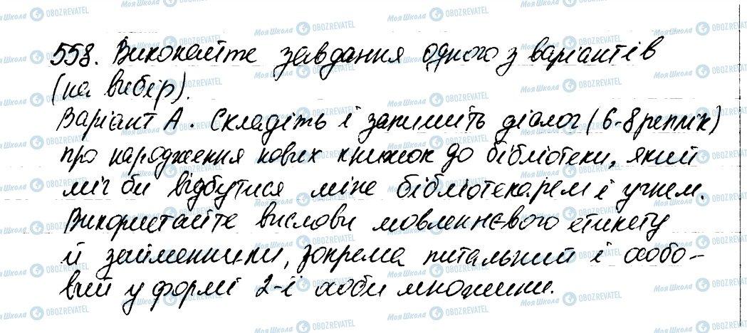 ГДЗ Українська мова 6 клас сторінка 558