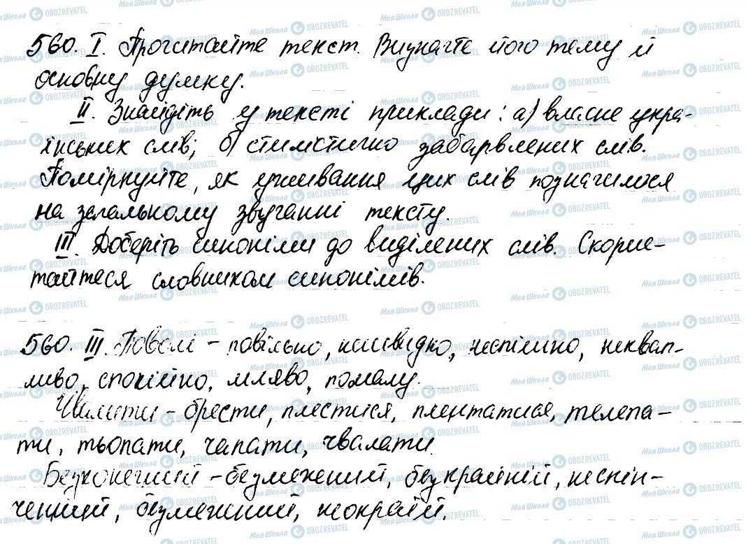 ГДЗ Укр мова 6 класс страница 560