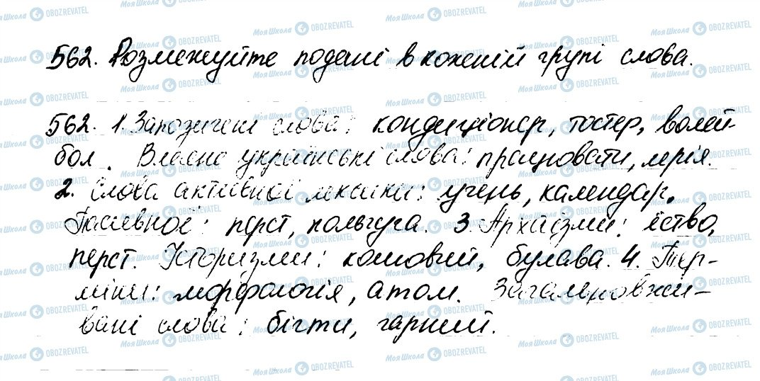 ГДЗ Українська мова 6 клас сторінка 562
