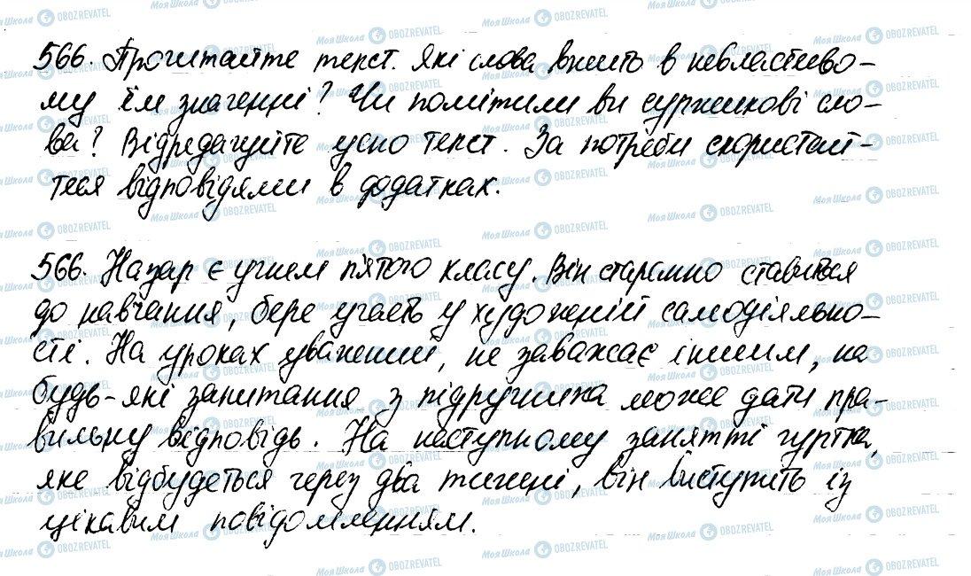 ГДЗ Українська мова 6 клас сторінка 566