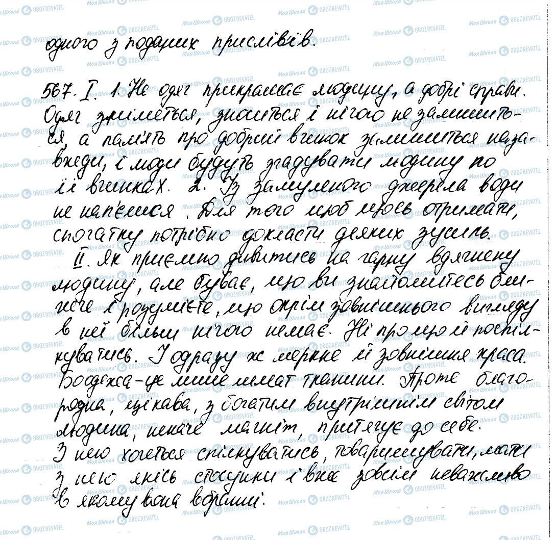 ГДЗ Українська мова 6 клас сторінка 567