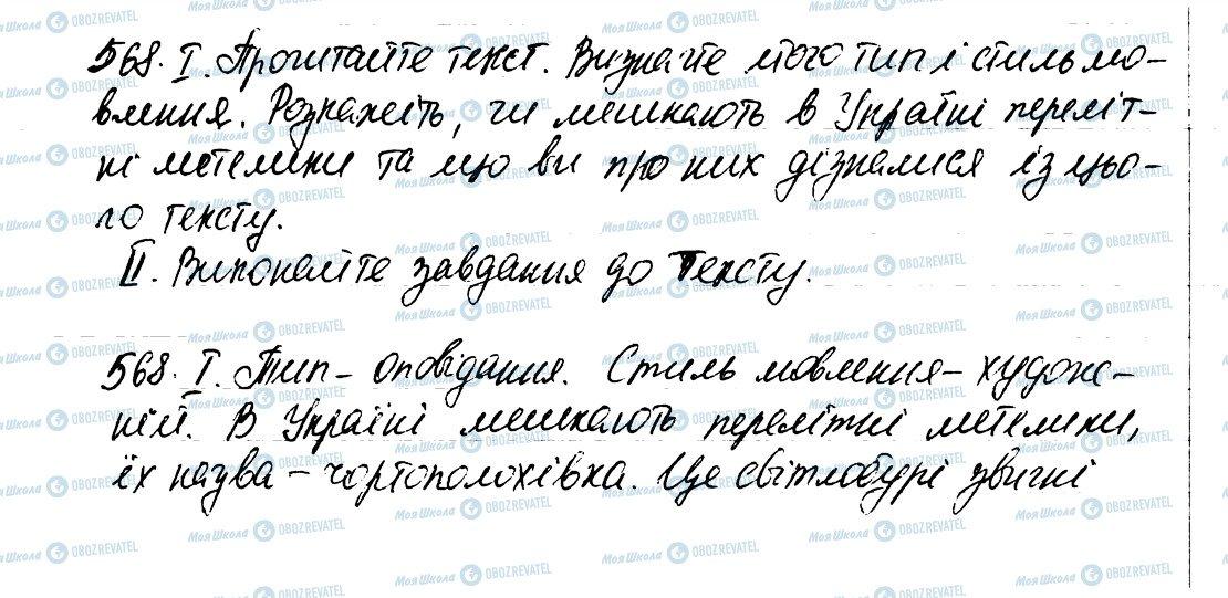ГДЗ Укр мова 6 класс страница 568