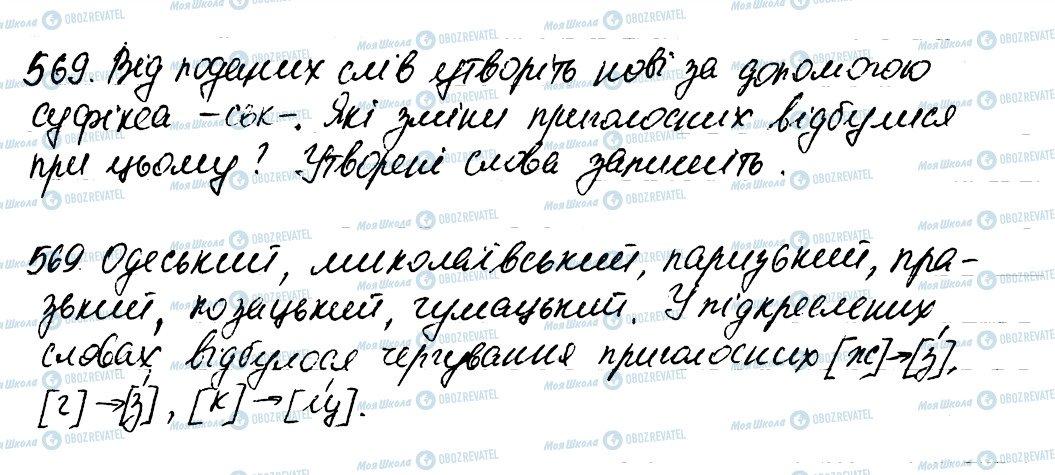 ГДЗ Українська мова 6 клас сторінка 569