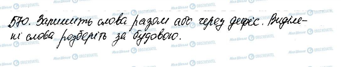 ГДЗ Укр мова 6 класс страница 570