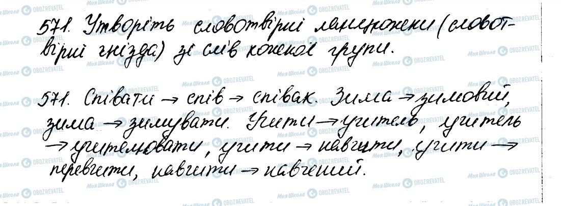ГДЗ Укр мова 6 класс страница 571