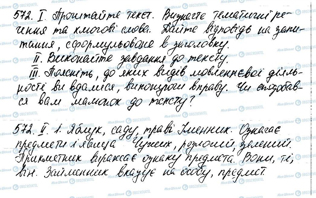 ГДЗ Укр мова 6 класс страница 572