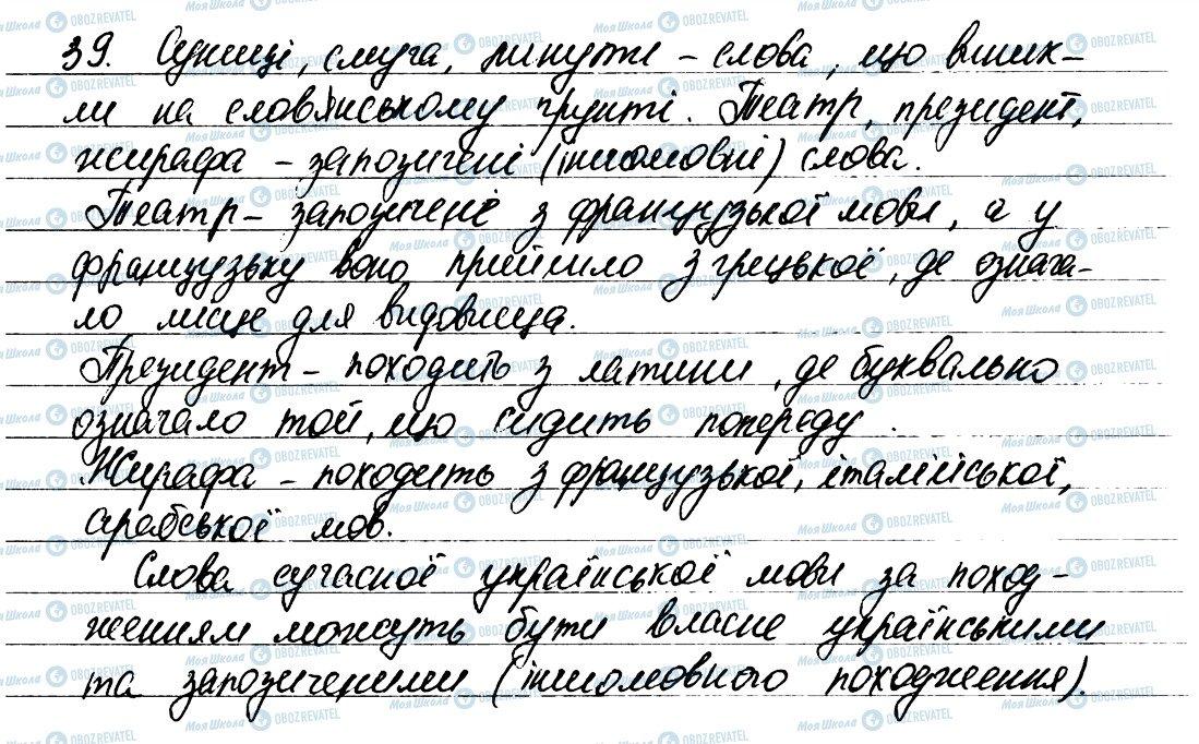 ГДЗ Українська мова 6 клас сторінка 39