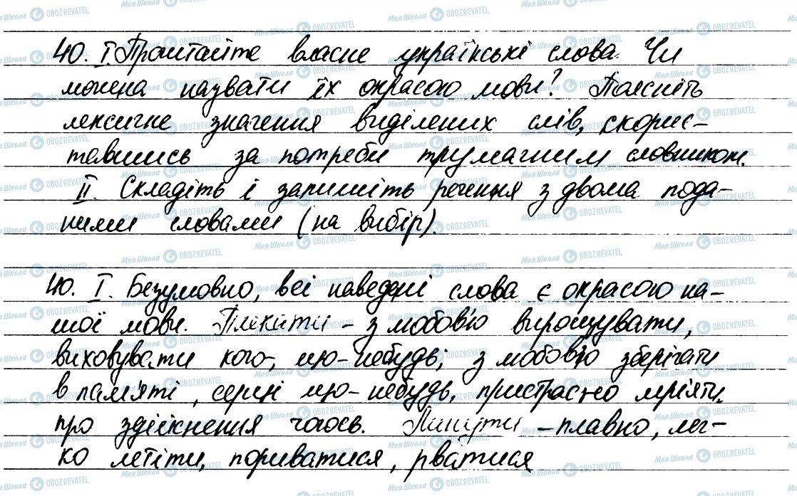 ГДЗ Українська мова 6 клас сторінка 40