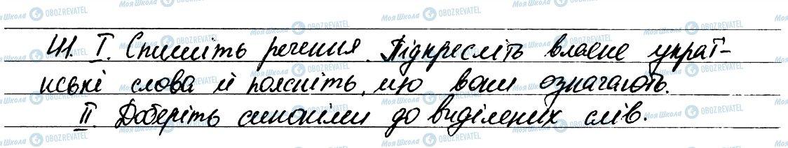 ГДЗ Українська мова 6 клас сторінка 41