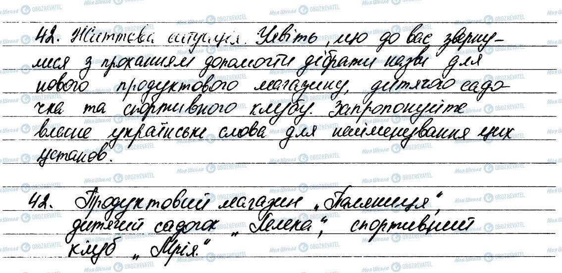 ГДЗ Українська мова 6 клас сторінка 42