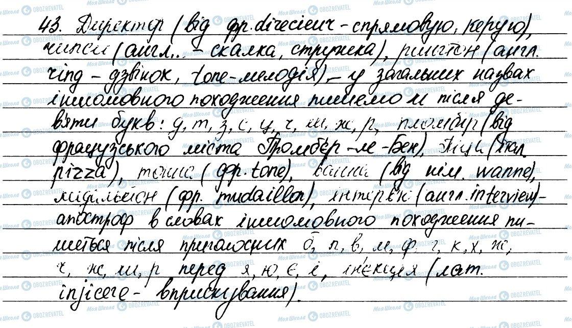 ГДЗ Українська мова 6 клас сторінка 43