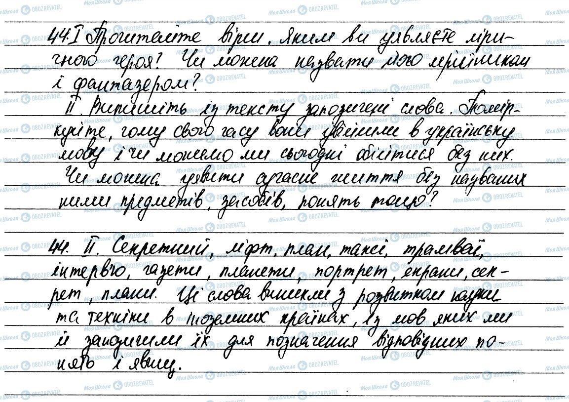 ГДЗ Українська мова 6 клас сторінка 44