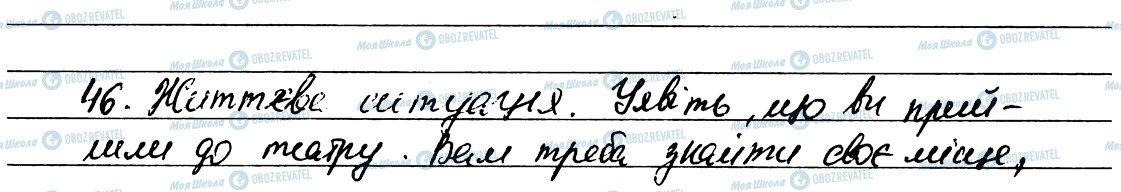 ГДЗ Українська мова 6 клас сторінка 46