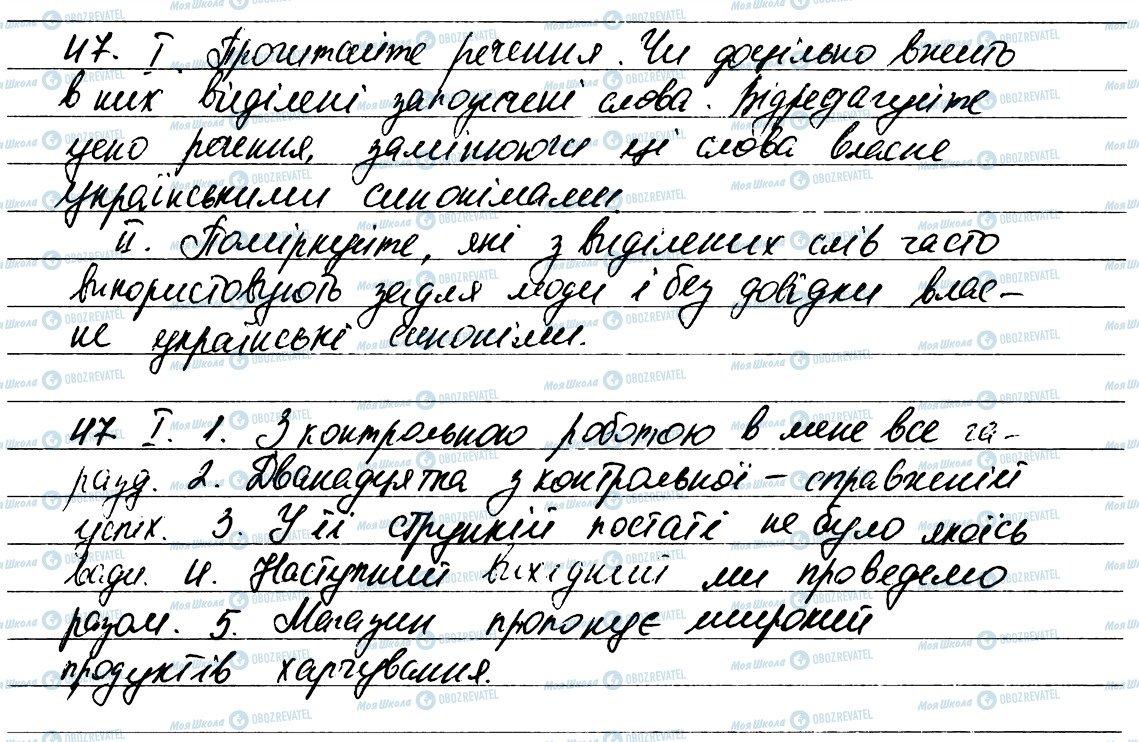ГДЗ Українська мова 6 клас сторінка 47