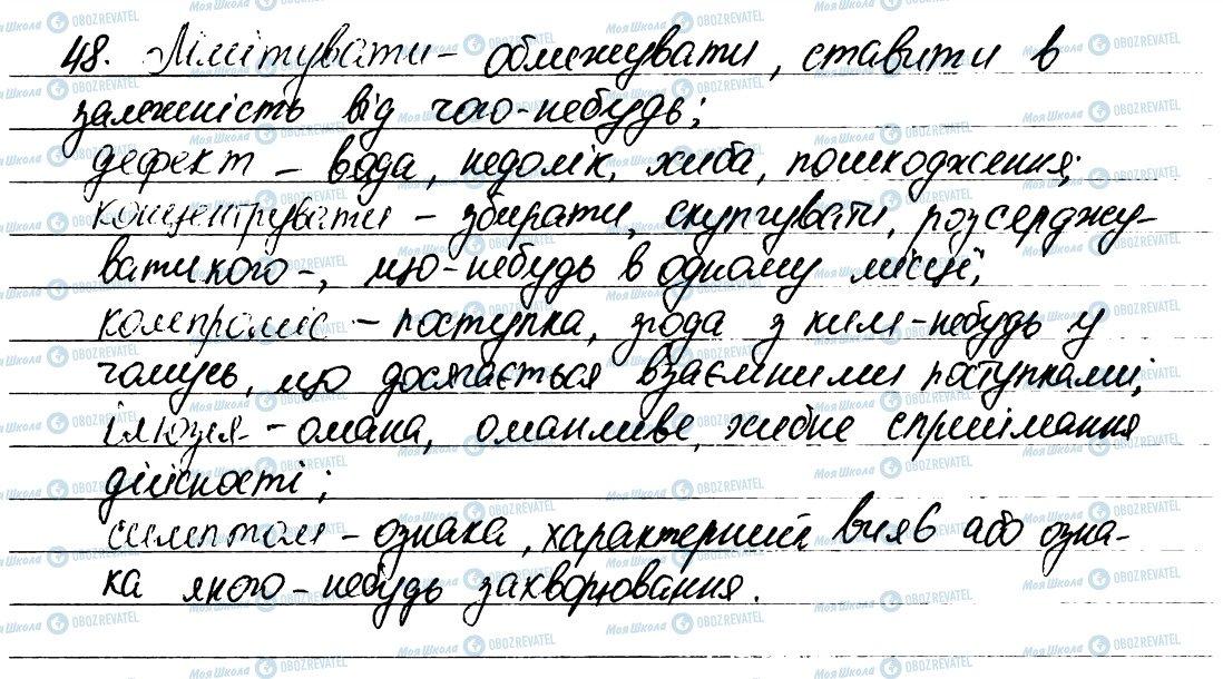 ГДЗ Українська мова 6 клас сторінка 48