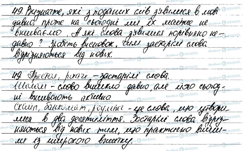 ГДЗ Українська мова 6 клас сторінка 49