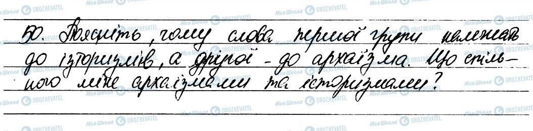 ГДЗ Українська мова 6 клас сторінка 50