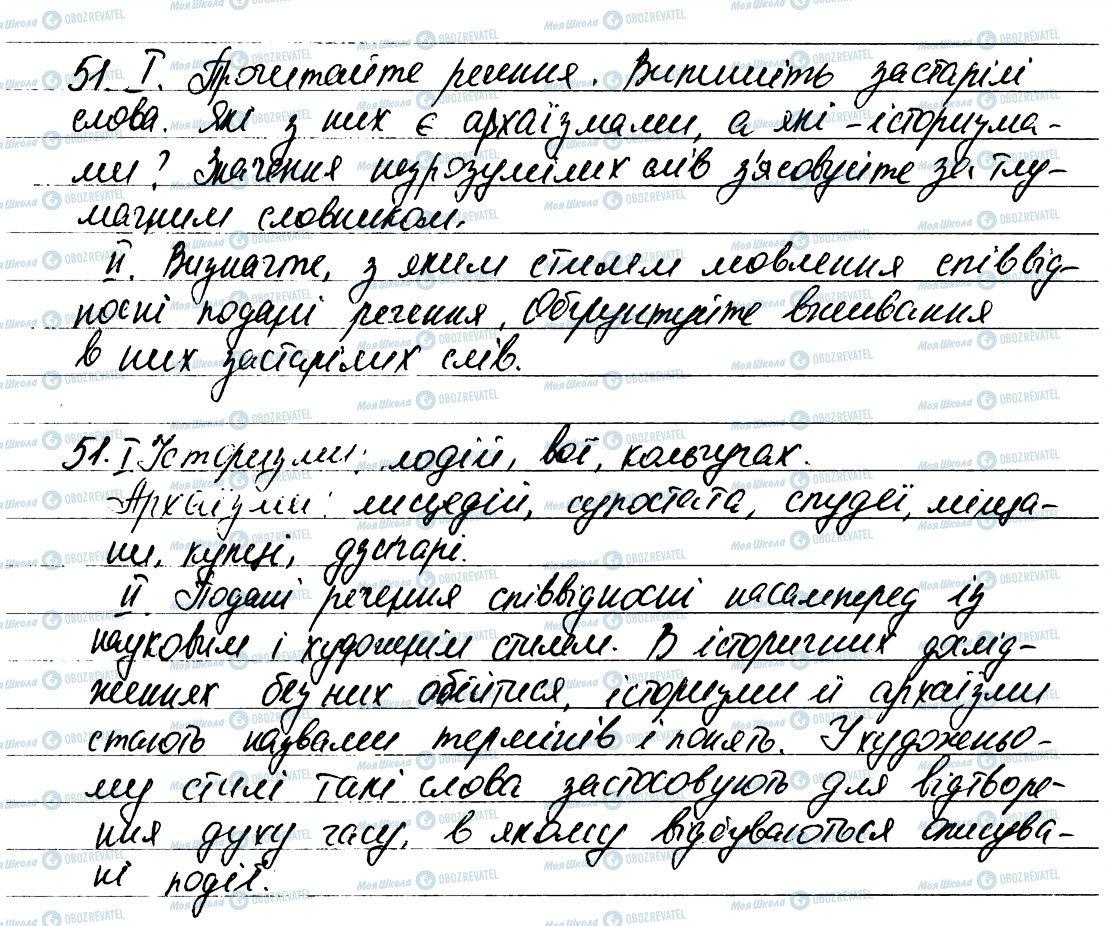 ГДЗ Українська мова 6 клас сторінка 51