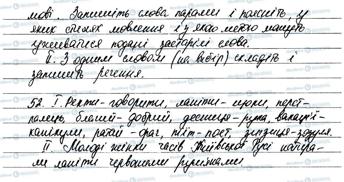 ГДЗ Українська мова 6 клас сторінка 52
