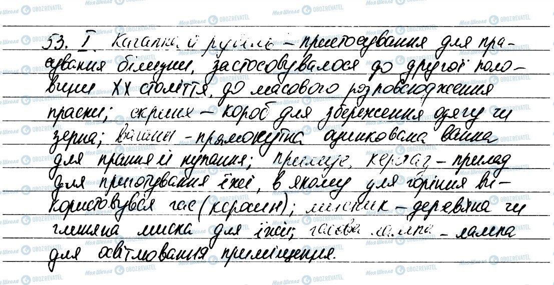 ГДЗ Українська мова 6 клас сторінка 53