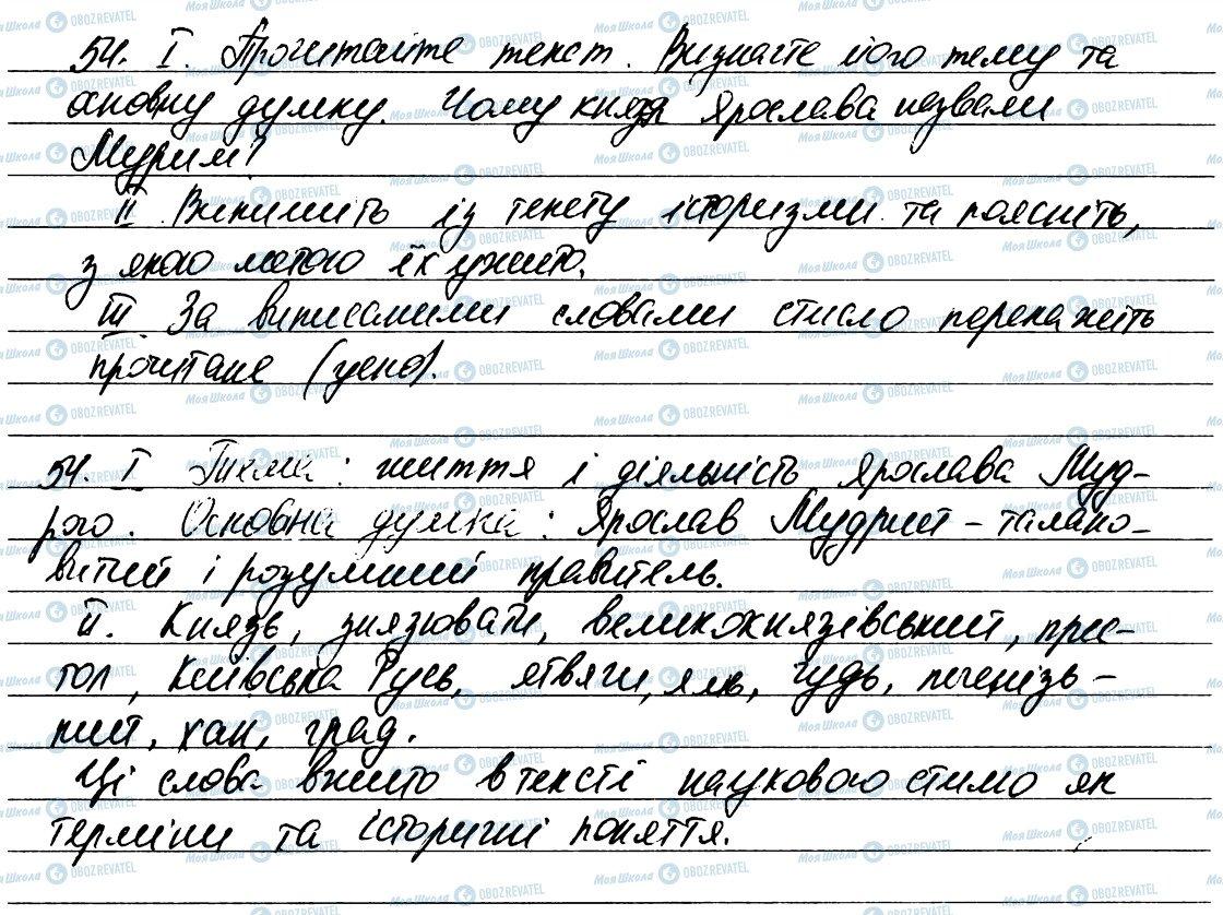 ГДЗ Українська мова 6 клас сторінка 54