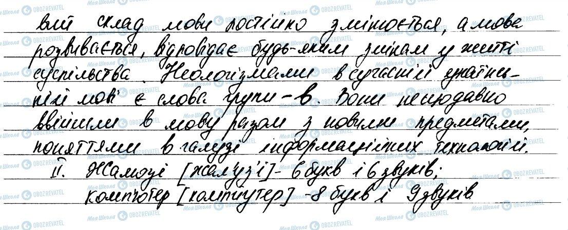 ГДЗ Українська мова 6 клас сторінка 55