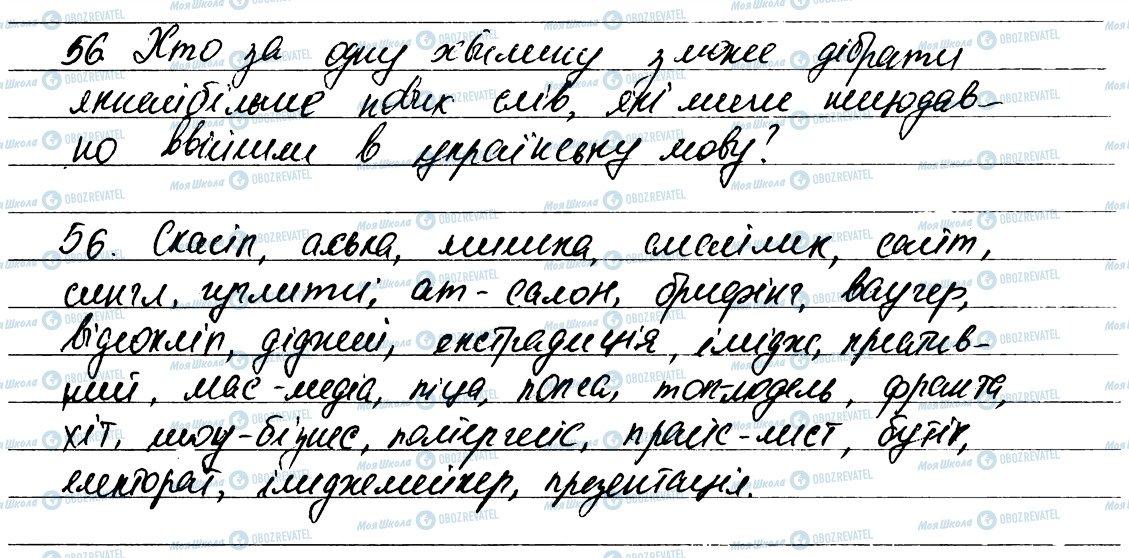 ГДЗ Українська мова 6 клас сторінка 56