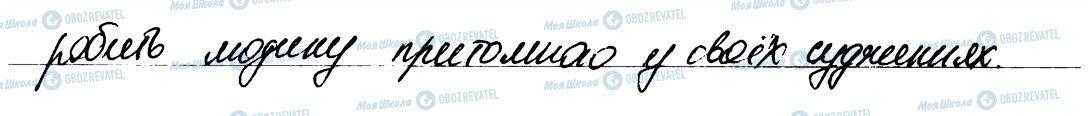 ГДЗ Українська мова 6 клас сторінка 57