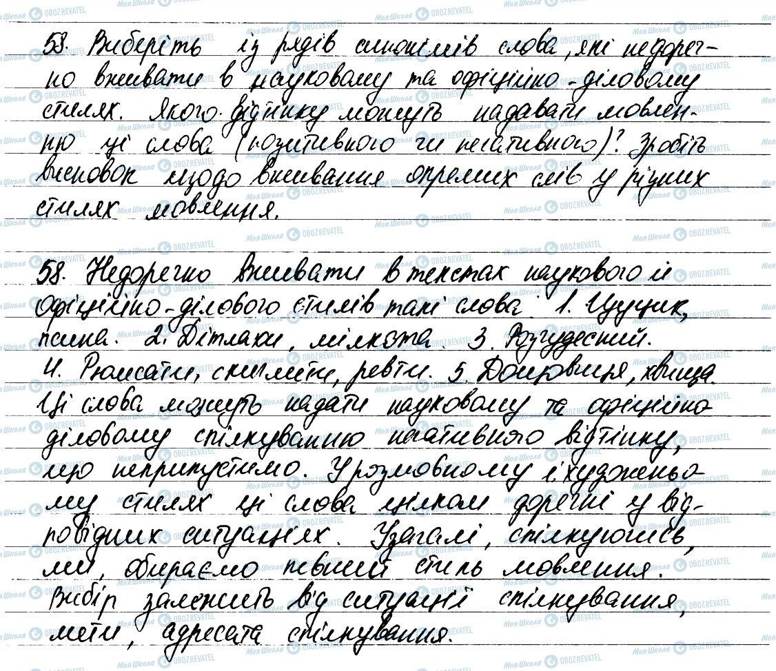ГДЗ Українська мова 6 клас сторінка 58