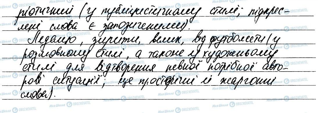 ГДЗ Укр мова 6 класс страница 59