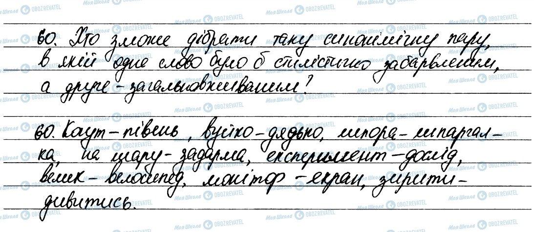 ГДЗ Укр мова 6 класс страница 60