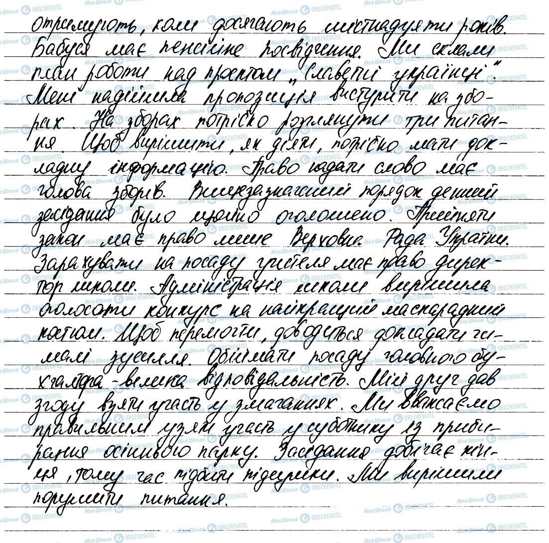 ГДЗ Українська мова 6 клас сторінка 61