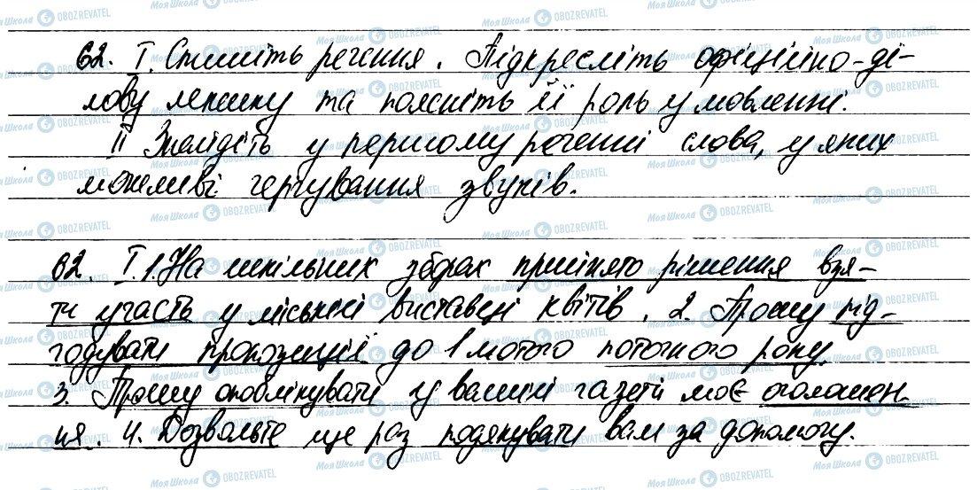 ГДЗ Українська мова 6 клас сторінка 62