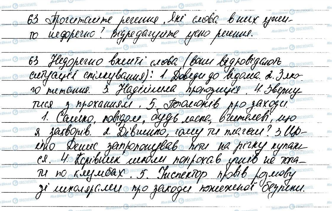 ГДЗ Українська мова 6 клас сторінка 63