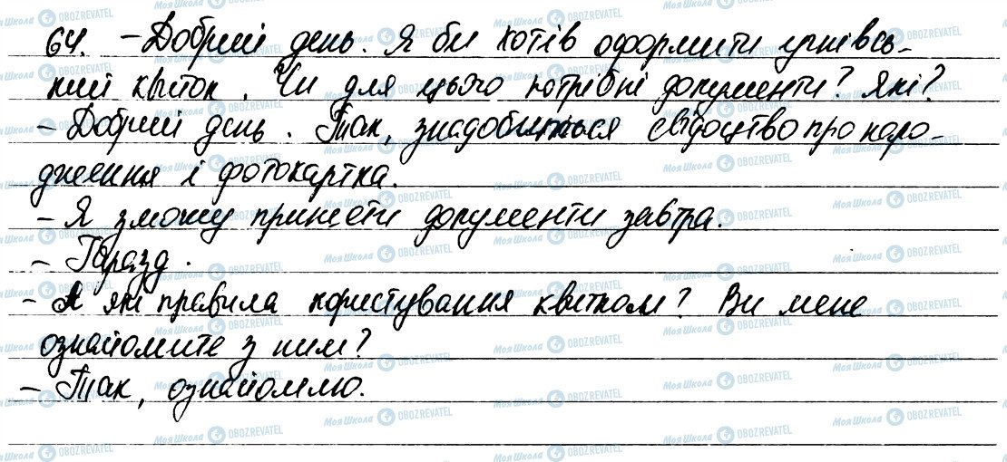 ГДЗ Укр мова 6 класс страница 64