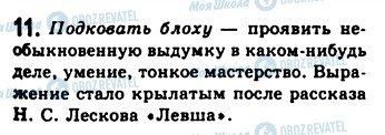 ГДЗ Російська мова 9 клас сторінка 11