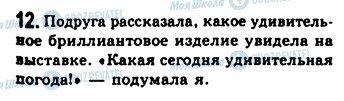 ГДЗ Русский язык 9 класс страница 12