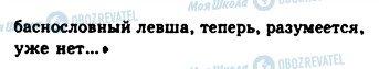 ГДЗ Російська мова 9 клас сторінка 13