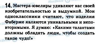 ГДЗ Русский язык 9 класс страница 14