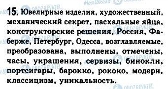 ГДЗ Російська мова 9 клас сторінка 15